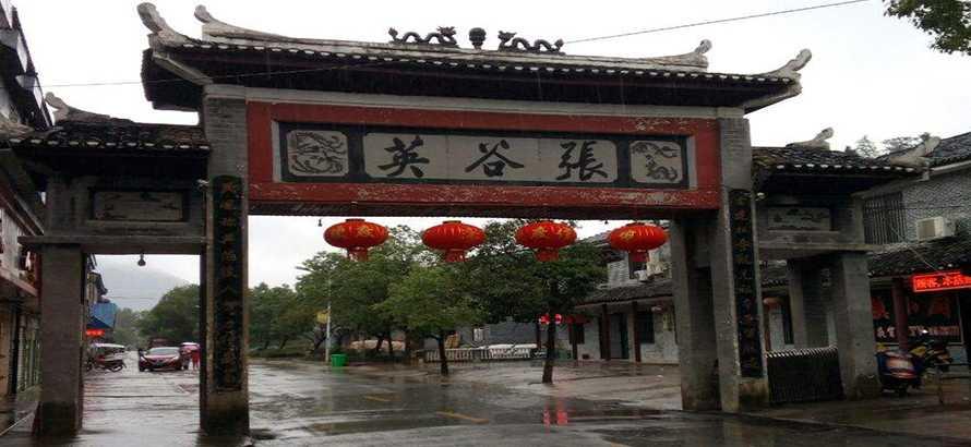 张谷英村风景